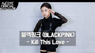 나하은(Na Haeun) - 블랙핑크(BLACKPINK) - Kill This Love Dance Cover