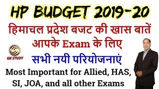 HP Budget 2019-20 ! All HP Budget 2019 in one video ! GK STUDY !