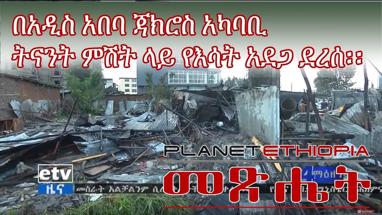 Fire Accident at Jakros Area  in Addis Abeba | አዲስ አበባ ጃክሮስ አካባቢ ትናንት ምሽት ላይ የእሳት አደጋ ደረሰ፡