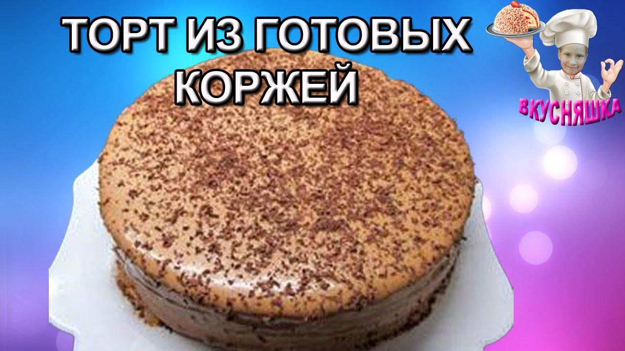 торт с коржами с фото
