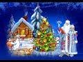 НА ОПУШКЕ У ИЗБУШКИ Новогодняя песня для детей mp3