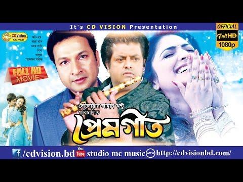 Prem Geet 2016 | Bangla Movie | Bapparaj | Omar Sani | Lima  | Ahmed Sorif | CD Vision