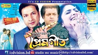 Prem Geet 2016 | Bangla Movie | Bapparaj | Omar Sani | Lima  | Ahmed Sorif | CD Vision