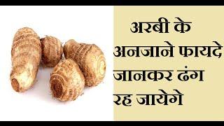 अरबी के फायदे Health Benefits Of Taro (Arbi) In Hindi Arbi Ke fayde