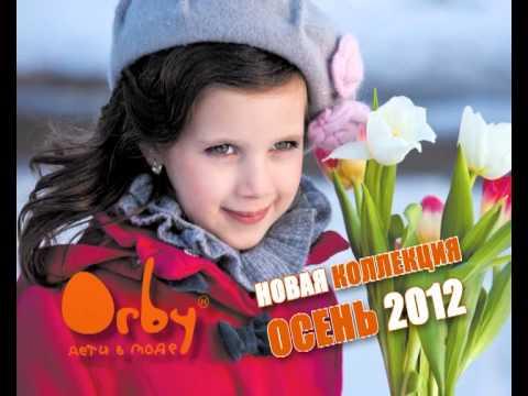 Детская дизайнерская одежда Orby Осень 2012