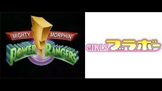 Mighty Morphin Power Rangers (Girls Bravo)