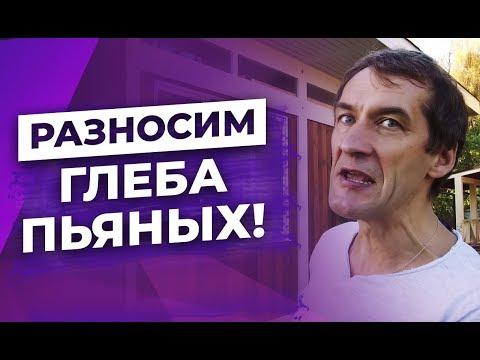 Глеб Пьяных - Разоблачение дома Фахверк за 2 миллиона