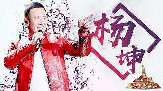 《天籁之战》杨坤单曲合集完整版「全球观众可观看」【东方卫视官方高清】