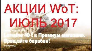 АКЦИИ WoT: СКИДКИ ИЮЛЬ 2017