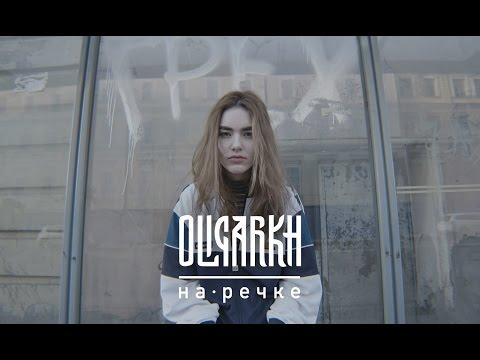 OLIGARKH Rechka new videos