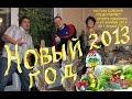НОВЫЙ ГОД 2013 NEW YEAR mp3