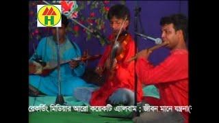 Baul Salam - Jibone Ki Vul Korlam | Ki Agun Jalaiya Gaylire