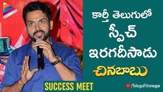 Karthi Superb Speech in Telugu | Chinna Babu Success Meet | Sayesha Saigal | Telugu FilmNagar