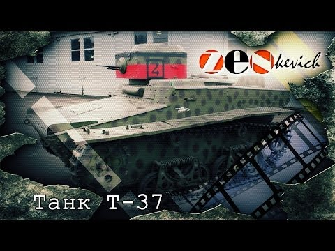 Тест-драйв Танк Т-37А / Tank T-37A
