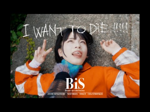 I WANT TO DiE!!!!! / BiS 新生アイドル研究会 [OFFiCiAL ViDEO]
