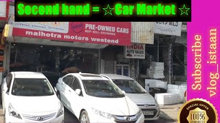 Second Hand Car market || Karol bagh || Delhi ||