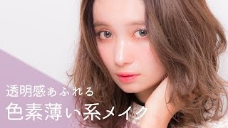 misakiさんの動画サムネイル画像  | 透き通るような透明感あふれるお肌にとお人形さんのような色素薄い系メイク。 まるで外国の女の子みたい…