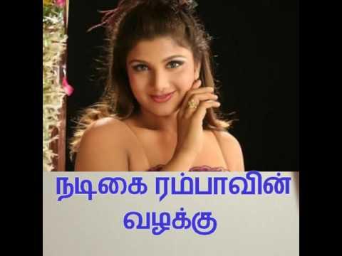 Ramba நடிகை ரம்பாவின் வழக்கு thumbnail