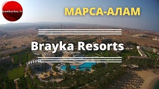 Brayka Resorts - комплекс отелей в Марса Алам, Египет (Marsa Alam, Red Sea, Egypt)
