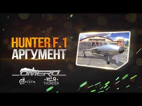 Обзор Hunter F.1: Весомый аргумент! САМЫЙ МОЩНЫЙ СЕКУНДНЫЙ ЗАЛП в WAR THUNDER