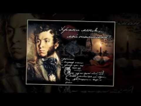 Александр Сергеевич  Пушкин 1799-1837.avi