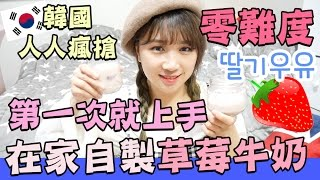 【DIY】韓國人人瘋搶草莓牛奶!在家動手也能做   맛있는 딸기우유 만들기   How to Make Real Strawberry Milk?  Mira