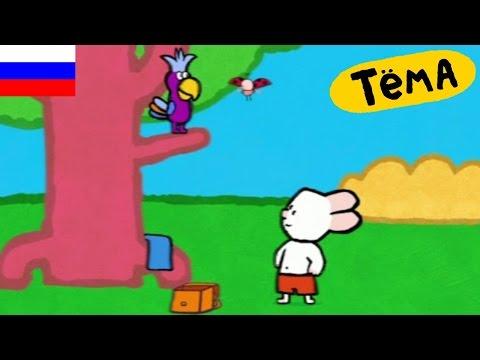 Рисунки Тёмы : Нарисуй попугая! Развивающий мультфильм для детей