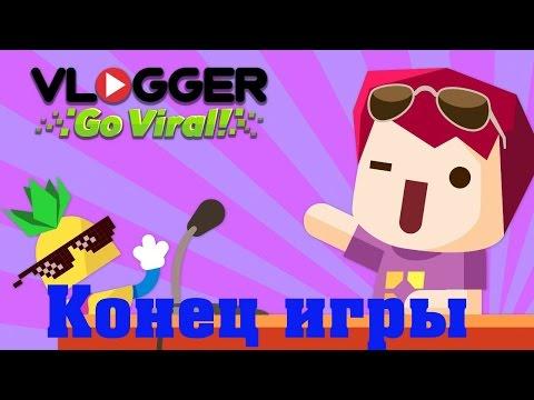 Vlogger Go Viral #5 Конец игры)