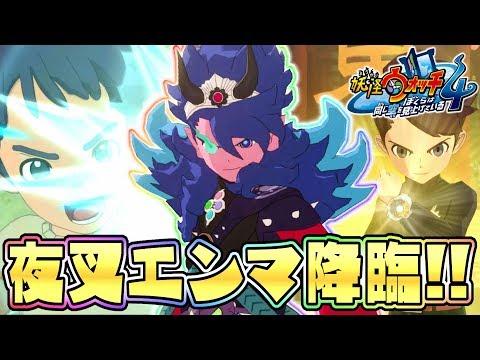 ウォッチ エンマ 夜叉 妖怪 4