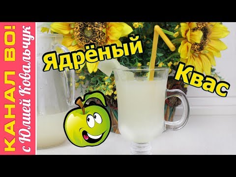 Ядрёный Яблочный Квас, Утолим Жажду в Жару   Apple Kvass, Summer Drink