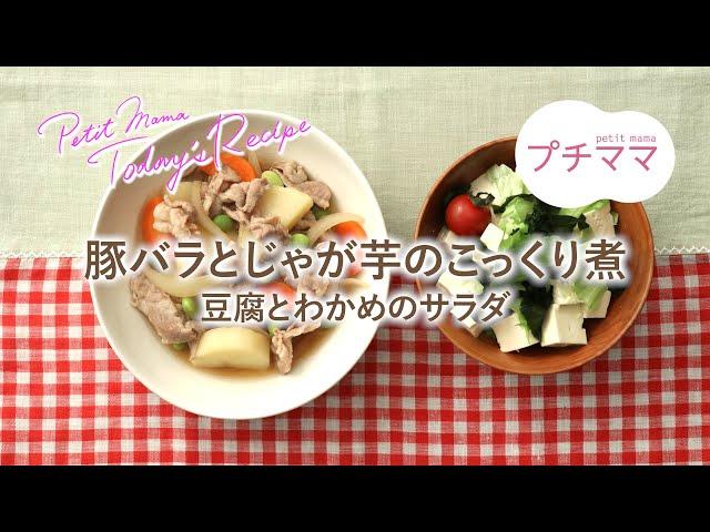 豚バラとじゃが芋のこっくり煮(ビストロ)