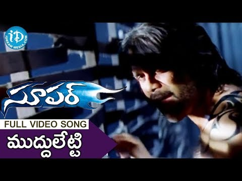 Mudduletti Song - Super Movie Songs - Nagarjuna - Anushka Shetty...