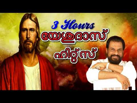 K J Yesudas old Christian devotional songs Malayalam | Yesudas super hit songs Malayalam