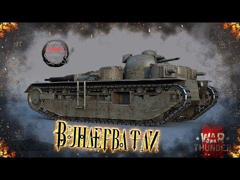 War Thunder - Главные Вундервафли Игры