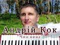 Андрій Кок Чия вина Весільні пісні mp3