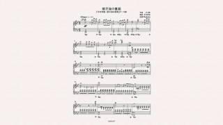 「千の刃濤、桃花染の皇姫」テーマ曲 (Piano Sheet Music)