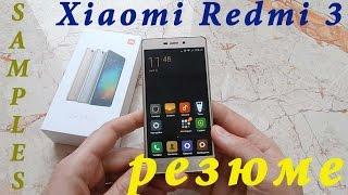 Xiaomi Redmi 3 резюме