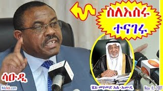 ሼክ መሃመድ አል-አሙዲ ስለእስር ተናገሩ PM talks about Mohammed Hussein Al Amoudi - VOA
