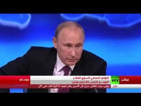 المؤتمر الصحفي السنوي الموسع للرئيس فلاديمير بوتين (4)