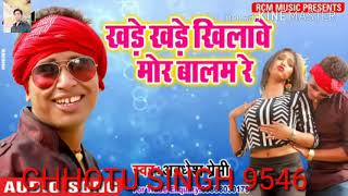 Khade khade khiyao khira balam re sakhi kaise jaani ke palm re.    Awdesh premi new bhojpuri song20