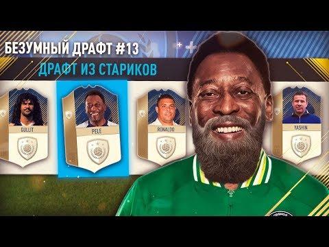 ФУТ ДРАФТ ИЗ СТАРИКОВ ФИФА 18 | СОСТАВ ИЗ СТАРИКОВ FIFA 18 | БЕЗУМНЫЙ ДРАФТ #13