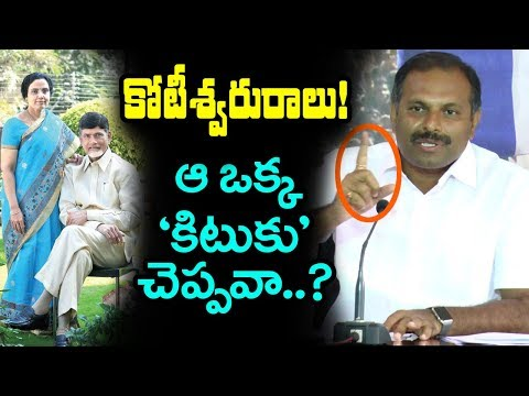 MLA Srikanth Reveals Nara Bhuvaneshwari Assets | YSRCP Questions On Chandrababu Wife's Income Growth