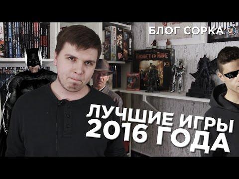 ЛУЧШИЕ ИГРЫ 2016 ГОДА [Блог Сорка]