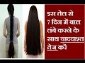 इस तेल से 7 दिन में बाल लंबे करने के साथ याददाश्त तेज करें || Hair Oil to get Long Black Thick Hair