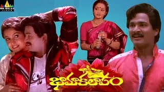 Bet Telugu Full Movie || Bharath, Priyamani, Ramyakrishna || With English Subtitles