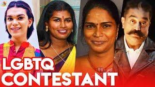 LGBTQ Contestant In BIG BOSS 3 | Kamal Hassan , Vijay Tv | Hot News
