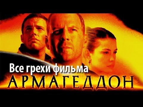 Все грехи фильма Армагеддон