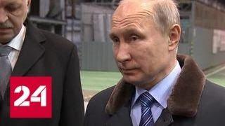 Путин: состояние экономики позволяет уравнять МРОТ и прожиточный минимум на полгода раньше - Росси…