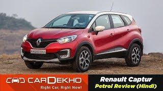 Renault Captur Petrol Review in Hindi   Hit Ya Flop? 😵   CarDekho.com