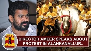 Director Ameer speaks about Jallikattu protest in Alanganallur | Thanthi Tv